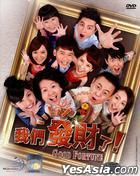 Good Fortune (DVD) (Part 2: Ep. 46-90) (End) (English Subtitled) (Malaysia Version)