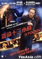 Stolen (2012) (DVD) (Hong Kong Version)