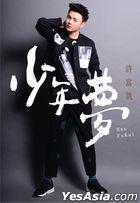 少年夢 (CD + DVD)