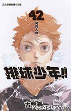 排球少年 (Vol.42)