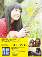 Jonetsu Tairiku x Singer-Songwriter miwa (DVD) (Japan Version)