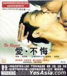No Regret (VCD) (Hong Kong Version)