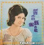Shi Yan (Reissue Version)