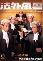Will Power (DVD) (End) (English Subtitled) (TVB Drama)