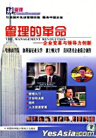 The Management Revolution 1 (VCD) (English Subtitled) (China Version)