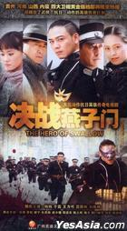 The Hero Of Swallow (DVD) (End) (China Version)