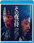 The Samurai That Night (Blu-ray) (Japan Version)