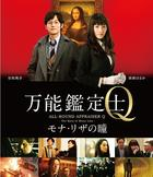 All-Round Appraiser Q: The Eyes of Mona Lisa (Blu-ray) (Standard Edition) (Japan Version)