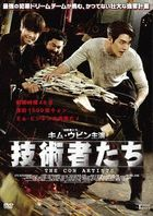 The Con Artists (DVD) (Deluxe Edition) (Japan Version)