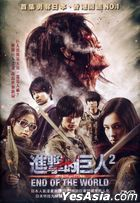 進擊的巨人: End of the World (2015) (DVD) (香港版)
