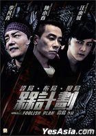 槑計劃 (2016) (DVD) (香港版)