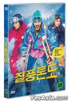 疾風迴旋曲 (DVD) (韓國版)