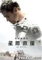 Ad Astra (2019) (DVD) (Taiwan Version)