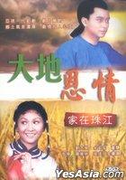 大地恩情 : 家在珠江 (1980) (DVD) (1-36集) (完) (ATV剧集) (香港版)