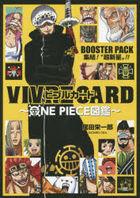 VIVRE CARD -ONE PIECE Zukan- : BOOSTER PACK Shuuketsu 'Chou Shinsei'