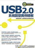 USB 2.0 Xi Tong Kai Fa Shi Li Jing Jie