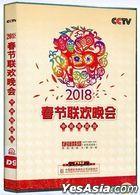 2018春节联欢晚会 (DVD) (中国版)