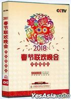 2018 CCTV Spring Festival Gala (DVD) (China Version)