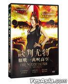 谈判尤物电影版:脑战一万呎高空 (2010) (DVD) (台湾版)