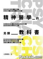 Jing Shen Yi Xue De Ling Lei Jiao Ke Shu