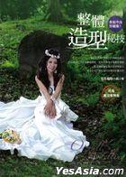 Zheng Ti Zao Xing Mi Ji : Mei Fa Zuo Pin Zhen Cang Ji1