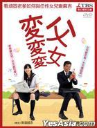 Papa To Musume No Nanokakan (DVD) (End) (Regular Edition) (TBS TV Drama) (Taiwan Version)