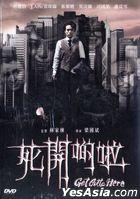 死开啲啦 (2015) (DVD) (香港版)