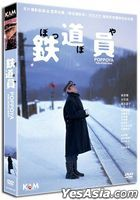 Poppoya - Railroad Man (1999) (DVD) (Remastered Edition) (English Subtitled) (Hong Kong Version)