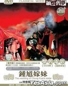 The Wedding of Kuei's Sister (DVD) (Taiwan Version)