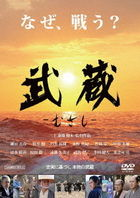 Musashi  (DVD)(Japan Version)