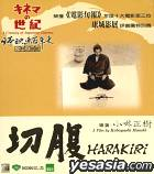 A Century Of Japanese Cinema - Harakiri (Hong Kong Version)
