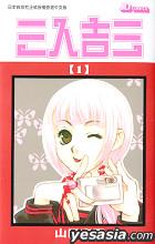 San Ren Ji San (Vol.1)