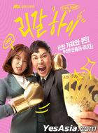 Legal High OST (JTBC TV Drama)