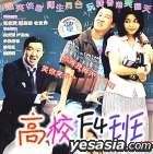 高校F4班 又名 : 特殊的愛 (VCD) (中國版)