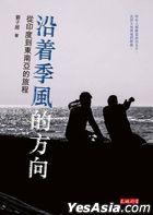 Yan着 Ji Feng De Fang Xiang _ _ Cong Yin Du Dao Dong Nan Ya De Lu Cheng
