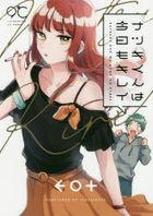 natsukikun wa kiyou mo kirei aidei  komitsukusu ID 50654 84