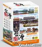 Custom of Town in Taiwan 2 (4DVD) (Taiwan Version)