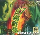 Mystery Beyond (VCD) (Part V) (TVB Drama)
