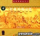 Jing Dian Fo Qu Xi Lie 6 - A Mi Tuo Fo Xin Zhou (China Version)