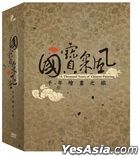 A Thousand Years Of Chinese Painting (DVD) (Ep. 1-12) (Taiwan Version)