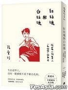 红玫瑰与白玫瑰【张爱玲百岁诞辰纪念版】:短篇小说集二 1944~45年