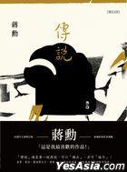 Chuan Shuo ( Fu Jiang Xun Shuo Fo Jing Gu ShiCD )