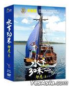 30 Meters Underwater: Indonesia  (DVD) (Ep. 1-2) (Taiwan Version)