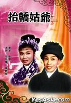 Sedan Chair Son-in-law (1961) (DVD) (Hong Kong Version)