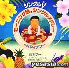 Single V 'Morning Musume Single Medley - Hawaiian -' (Japan Version)
