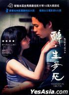 Thanatos, Drunk (2015) (DVD) (English Subtitled) (Taiwan Version)