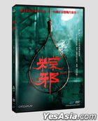 The Rope Curse (2018) (DVD) (Taiwan Version)