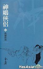 Shen Diao Xia Lyu (1-8)  Xin Xiu Xiu Zhen Ban