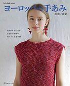 European Hand Knitting 2021 Spring / Summer