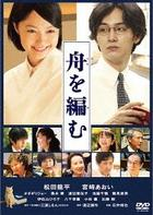 The Great Passage (2013) (DVD)(Japan Version)